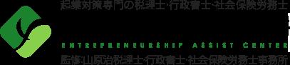 起業アシストセンター福井 起業対策専門の税理士・行政書士・社会保険労務士(監修:山原治税理士・行政書士・社会保険労務士事務所)