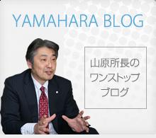「山原所長のワンストップブログ」Yamahara Blog
