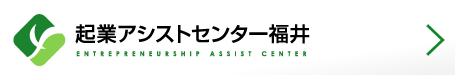 起業アシストセンター福井