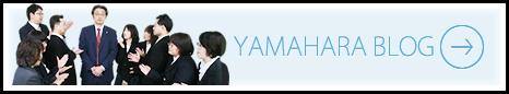 YAMAHARA BLOG