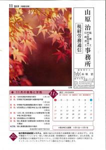 税務労務通信 元年11月